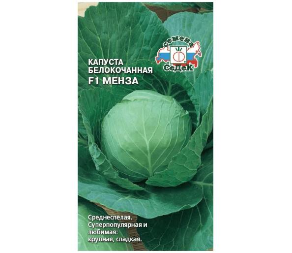 Капуста Менза – описание сорта, фото, отзывы