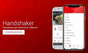 Особенности приложения Handshaker