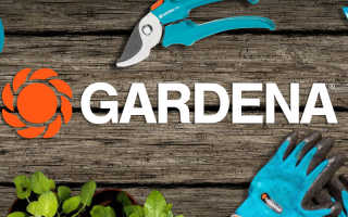 Бренд Gardena: преимущество и качество данной продукции