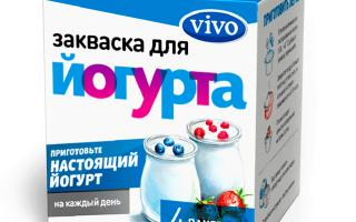 Как использовать закваски VIVO, чтобы получить настоящий йогурт